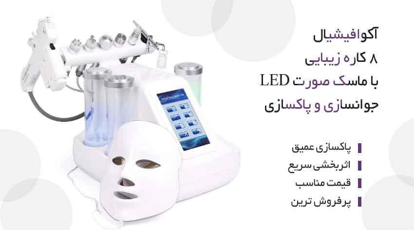 قیمت دستگاه آکوا فیشیال