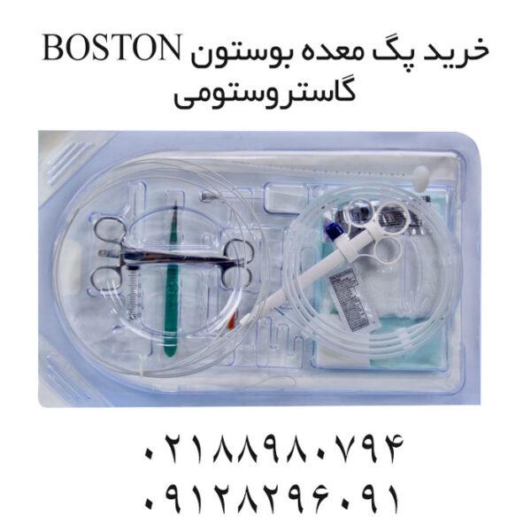 پگ معده بوستون PEG BOSTON قیمت خرید